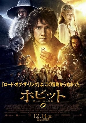 The Hobbit: An Unexpected Journey International Poster