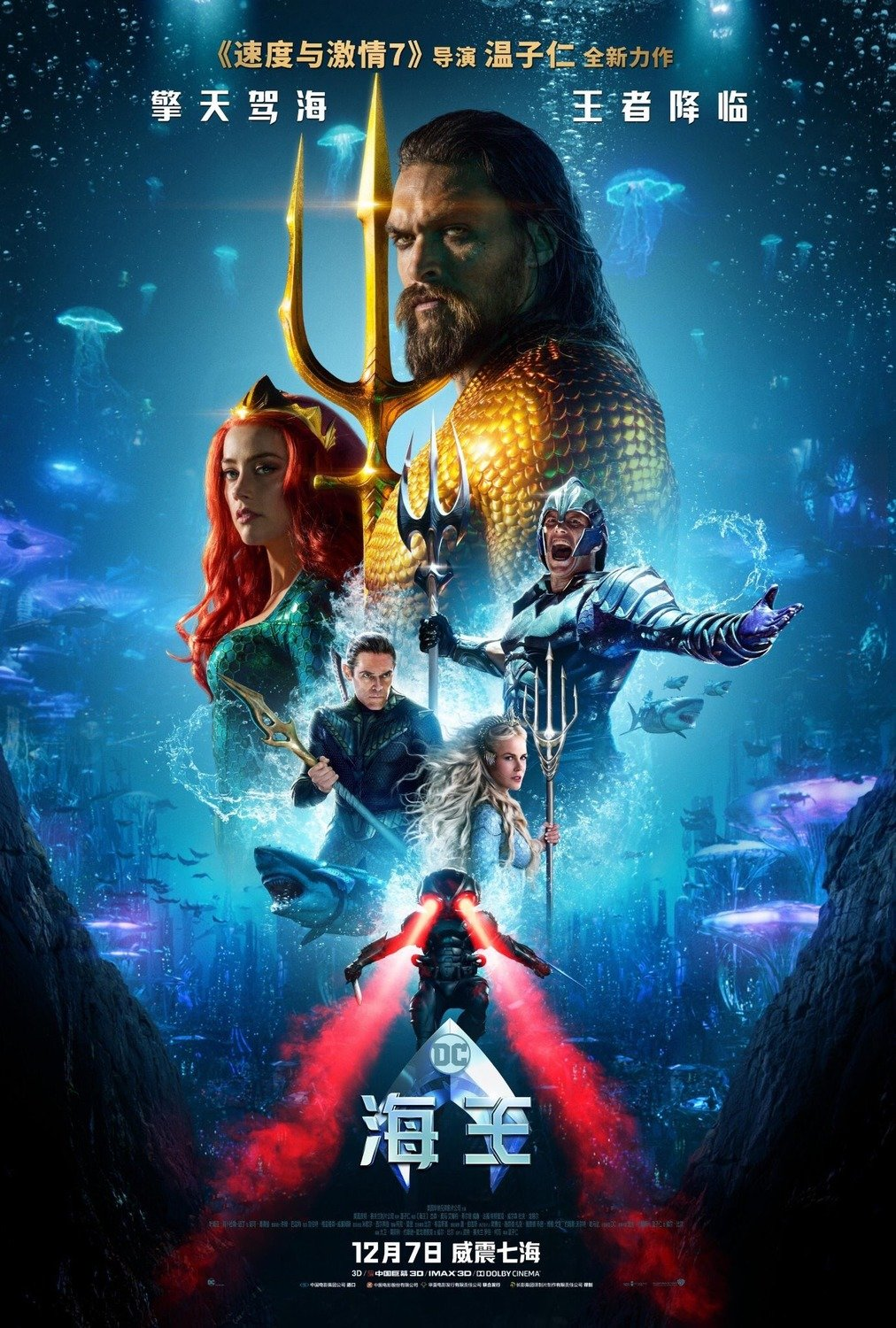 check out the new chinese trailer and poster for aquaman. Black Bedroom Furniture Sets. Home Design Ideas