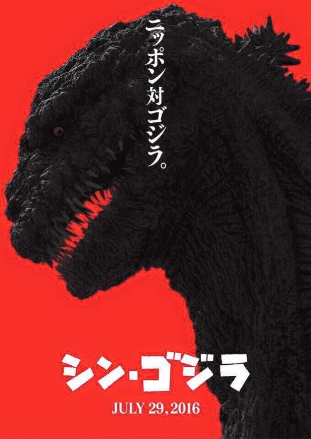 Godzilla Resurgence poster (Official English version ) : movies